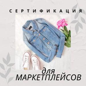 СЕРТИФИКАЦИЯ маркетплейсов